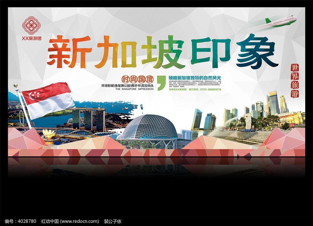 新加坡旅游海报设计
