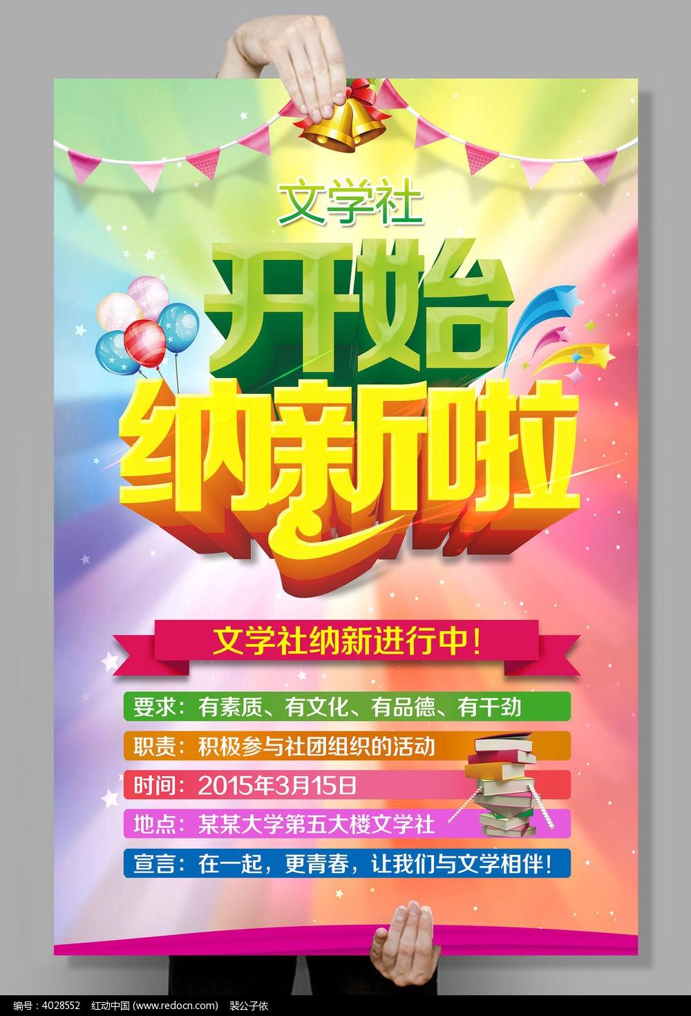 学校社团海报_