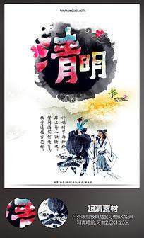 中国风清明节日海报模版