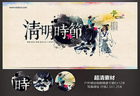 中国风清明节日海报设计
