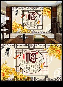 中式古典牡丹书房背景墙
