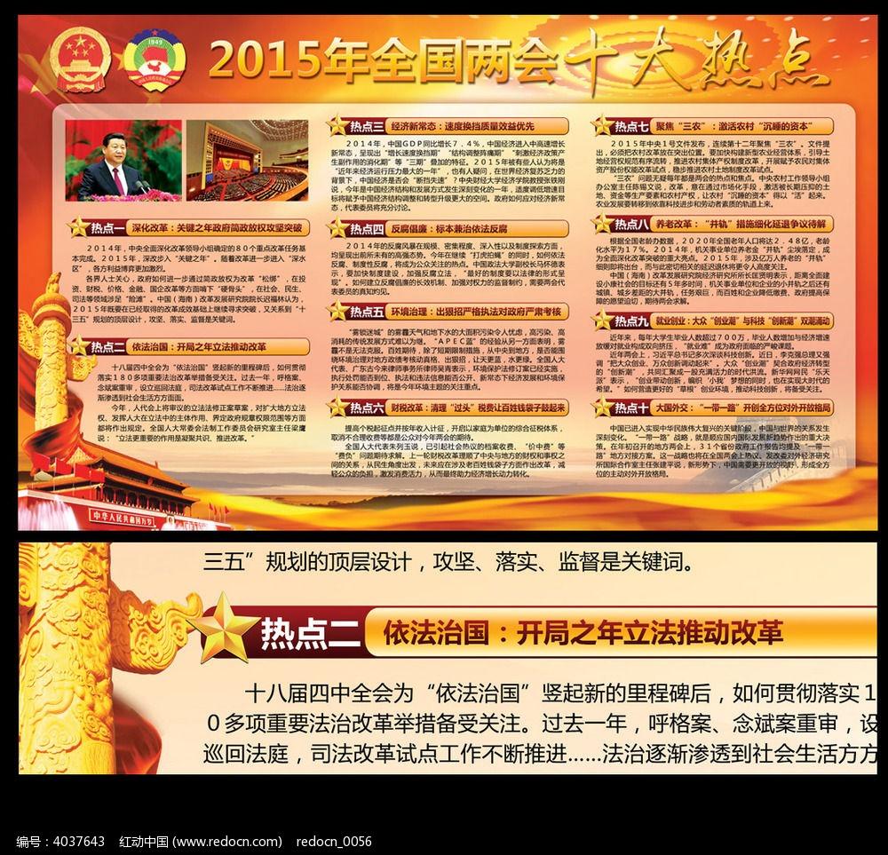 2015年全国两会十大热点解读展板宣传栏