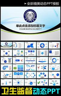 2015年卫生监督局动态PPT模板背景