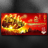 2015羊年元宵节舞台晚会背景