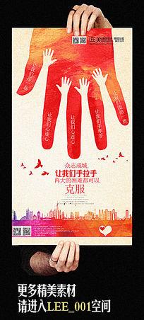 炫彩手拉手公益活动海报设计
