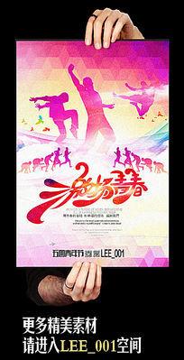 创意炫彩激扬青春海报设计