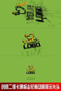 创意二维卡通标志LOGO轮廓动画展示片头