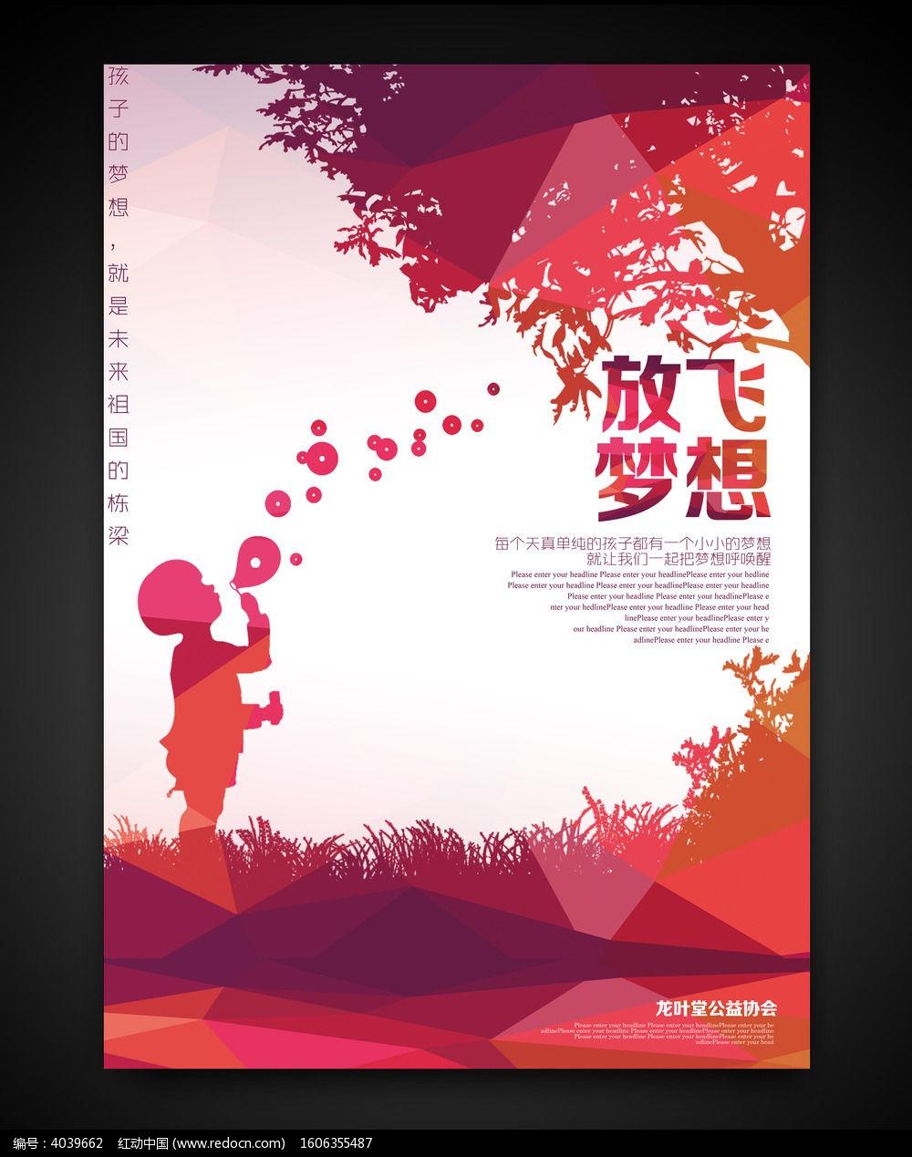 创意放飞梦想公益海报设计图片