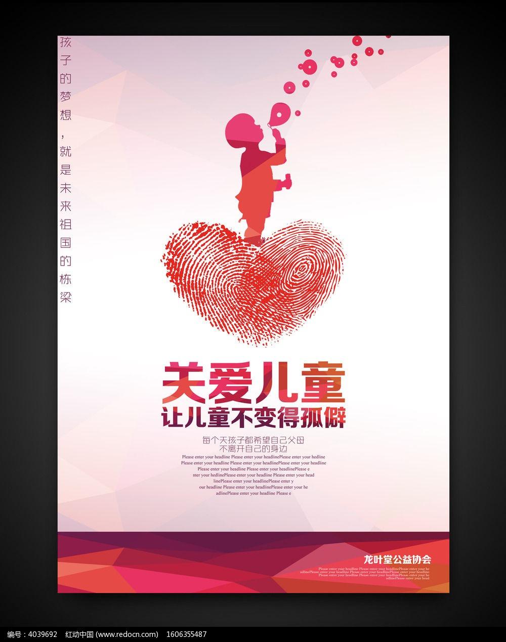 创意爱心公益海报设计psd下载