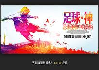 8款 足球励志海报设计PSD素材下载