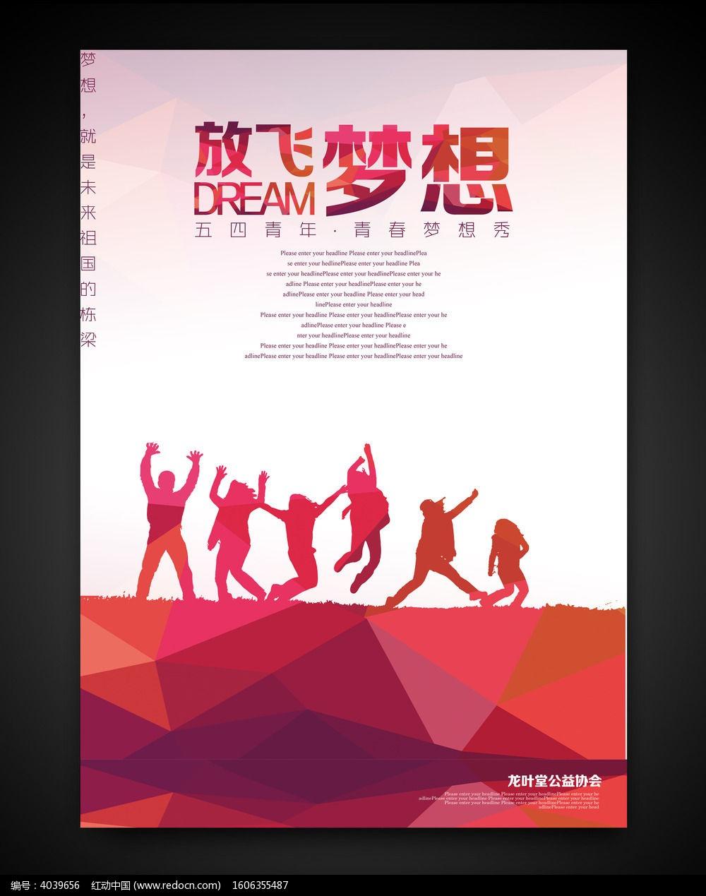 放飞梦想公益海报设计图片