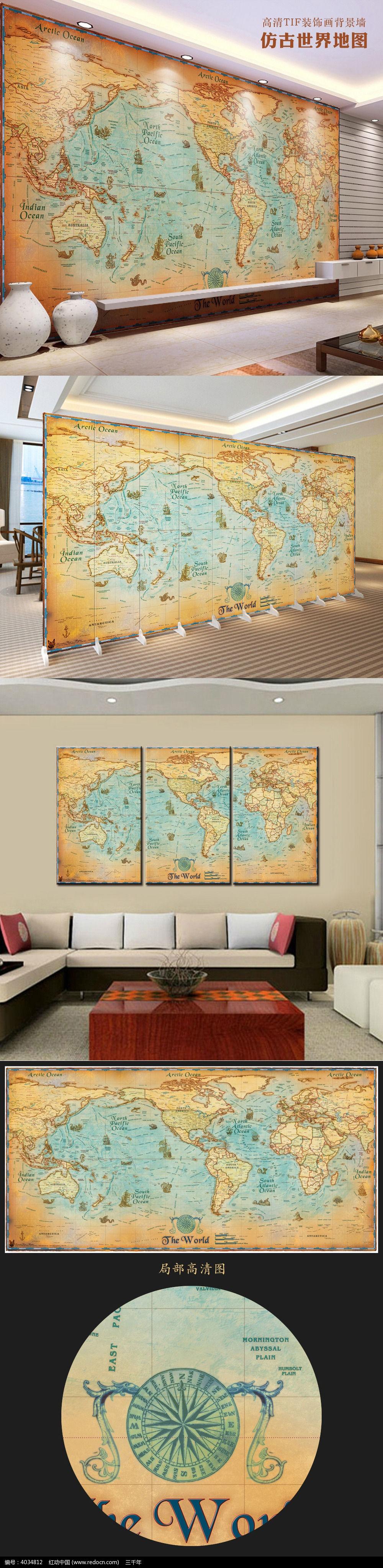 仿古世界地图电视背景墙