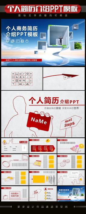个人商务简历介绍PPT模板