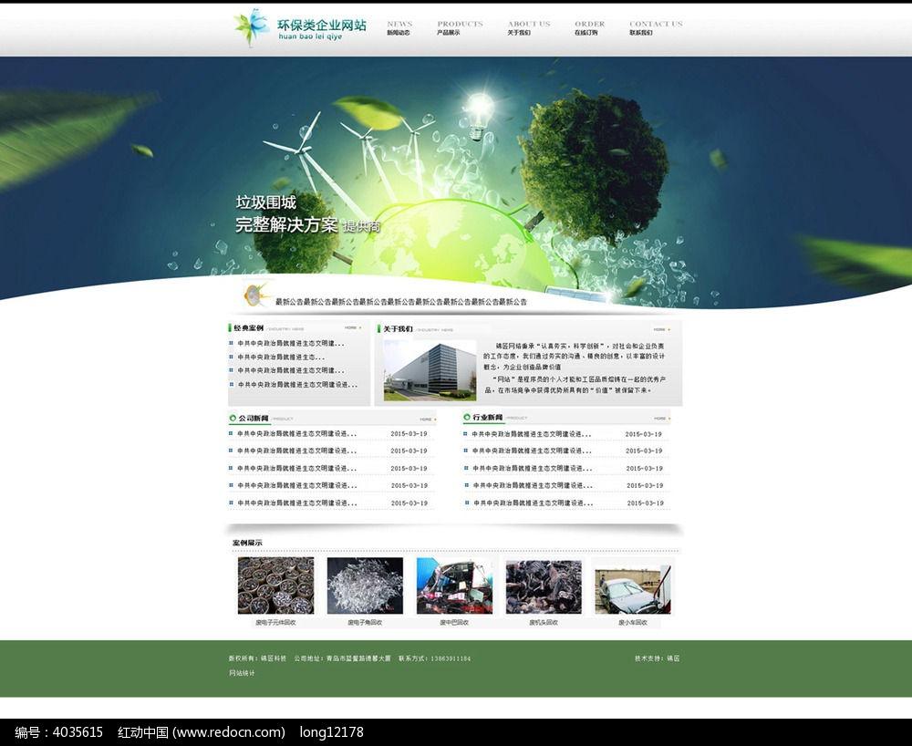 网站_环保回收设备类企业网站psd素材