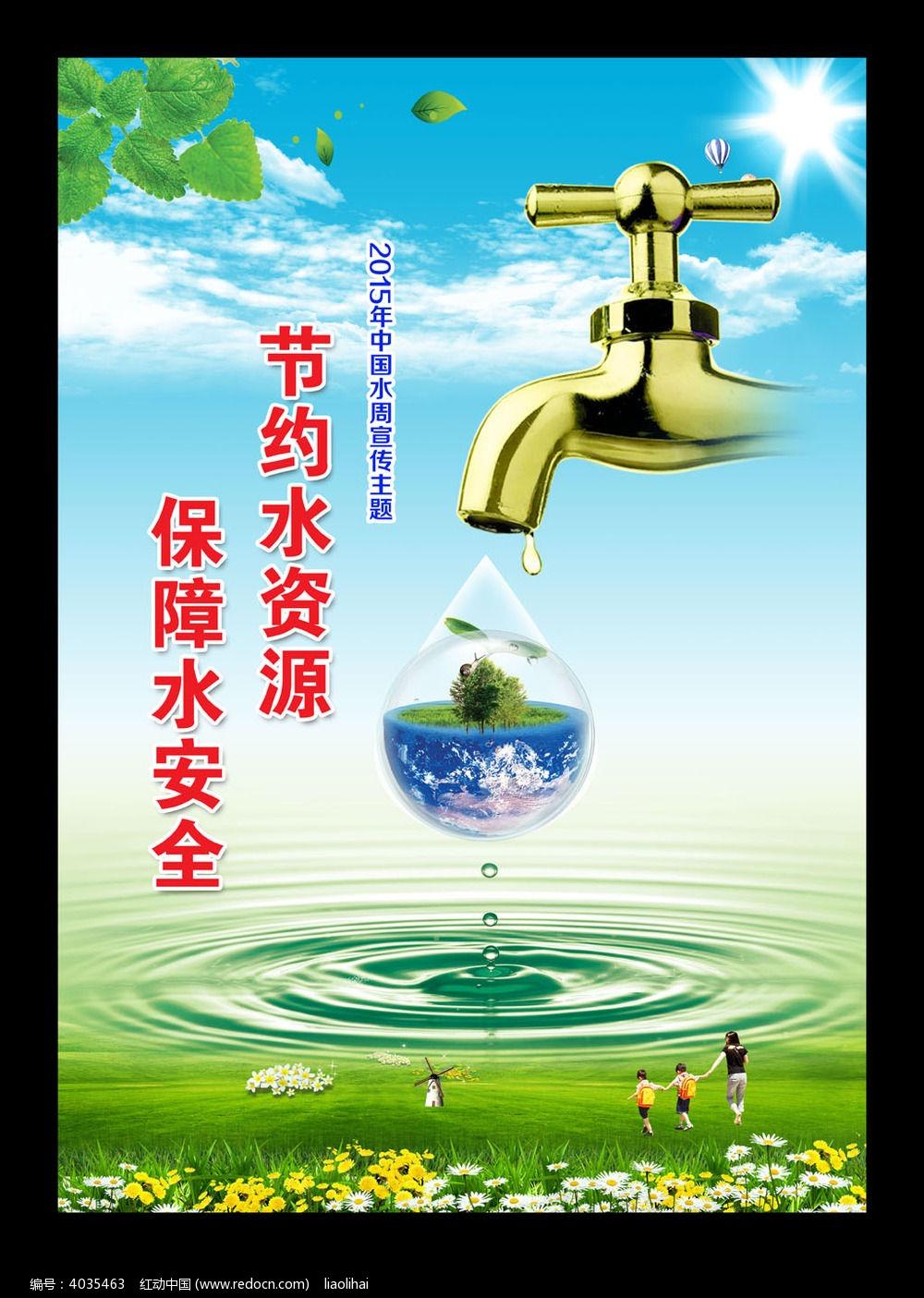 节约用水社区宣传展板图片图片