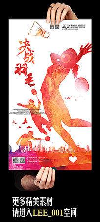 决战羽毛球体育海报设计