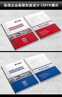 科技企业画册封面PSD模版