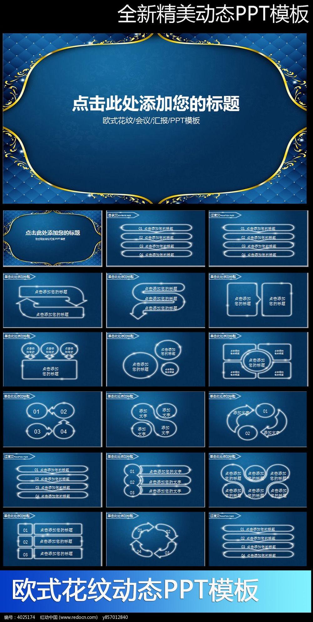 蓝色古典花纹时尚大气动态ppt模板图片