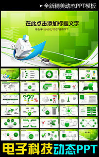 绿色科技PPT幻灯片