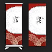 民族风活动易拉宝背景设计