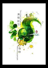 清明节促销海报设计