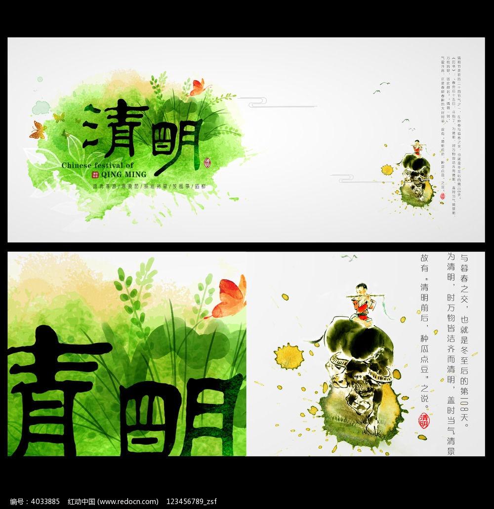 清明节活动宣传海报设计