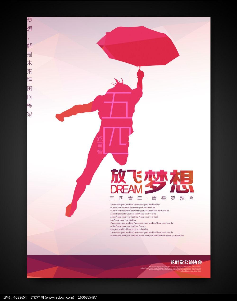青年放飞梦想海报设计图片