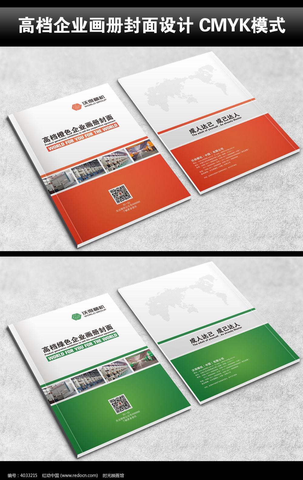 菜谱企业封面设计_画册设计/图片/书籍画册素打棉机开松机图片