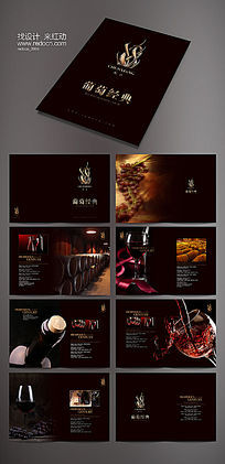 商业红酒画册模版