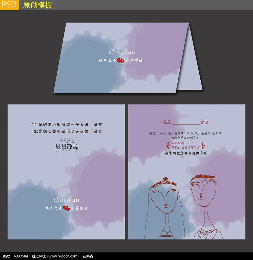 喜帖精品原创素材下载,您当前访问作品主题是手绘人物结婚请帖设计图片
