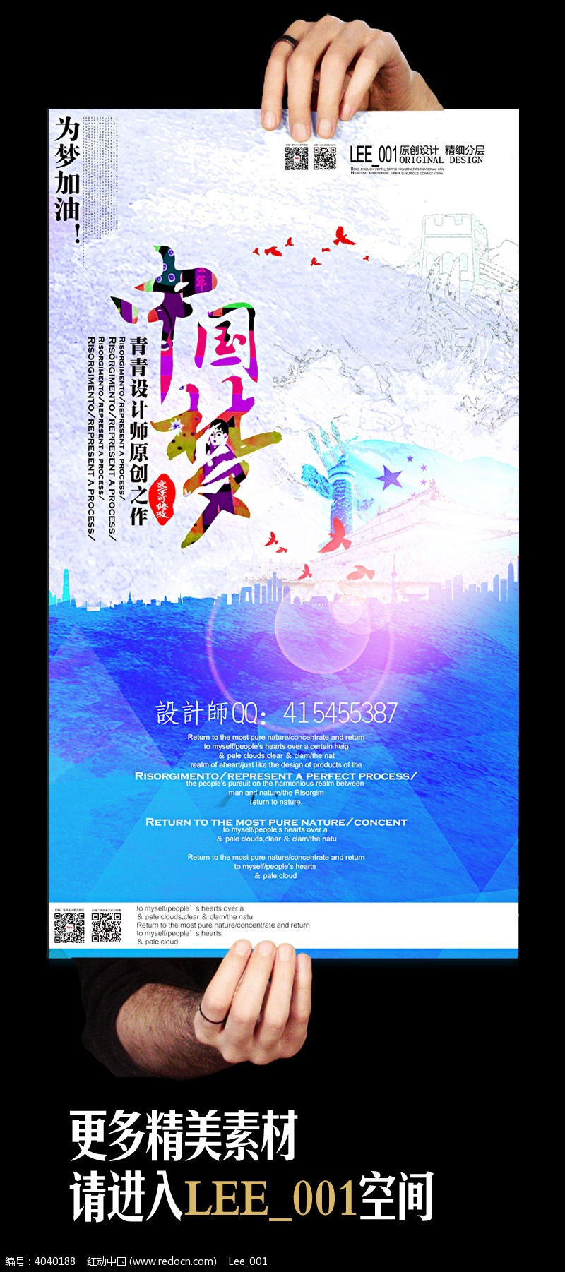 水墨中国梦教育海报设计图片图片