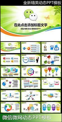 微信公众平台营销ppt模板