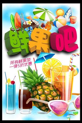 夏季鲜果吧奶茶店海报
