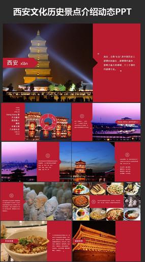 西安文化历史旅游景点游戏ppt视频超级v视频介绍通关模板图片