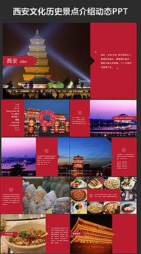 西安文化历史旅游景点介绍PPT模板