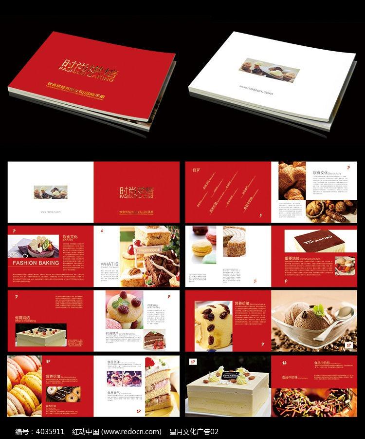西式餐饮画册模板图片