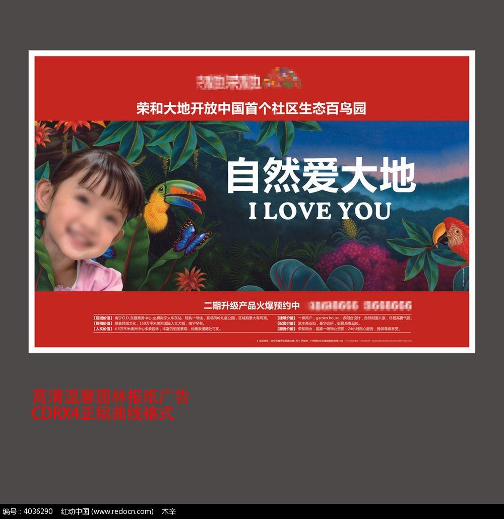 cdr 插画 手绘