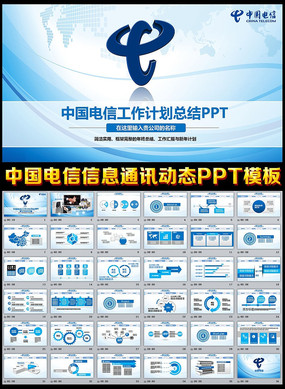 中国电信ppt背景素材