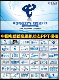 8款 中国电信ppt背景素材下载