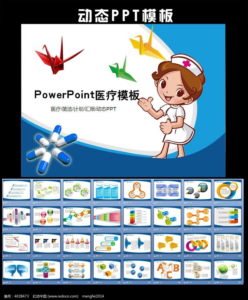 最新医疗药品ppt模板_ppt模板/ppt背景图片图片素材图片