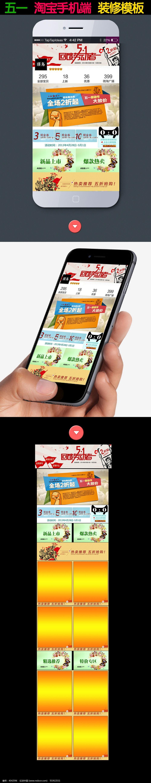51劳动节手机店铺首页装修模板图片