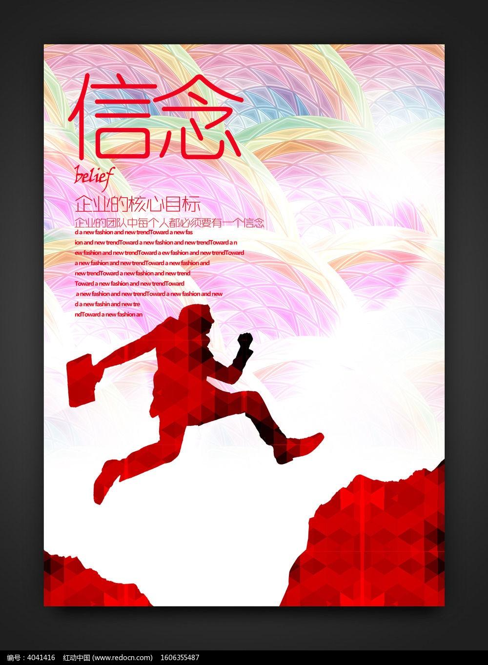 炫彩创意信念企业文化展板设计图片