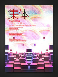 炫彩集体企业文化展板设计