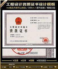 工程设计资质证书设计模板