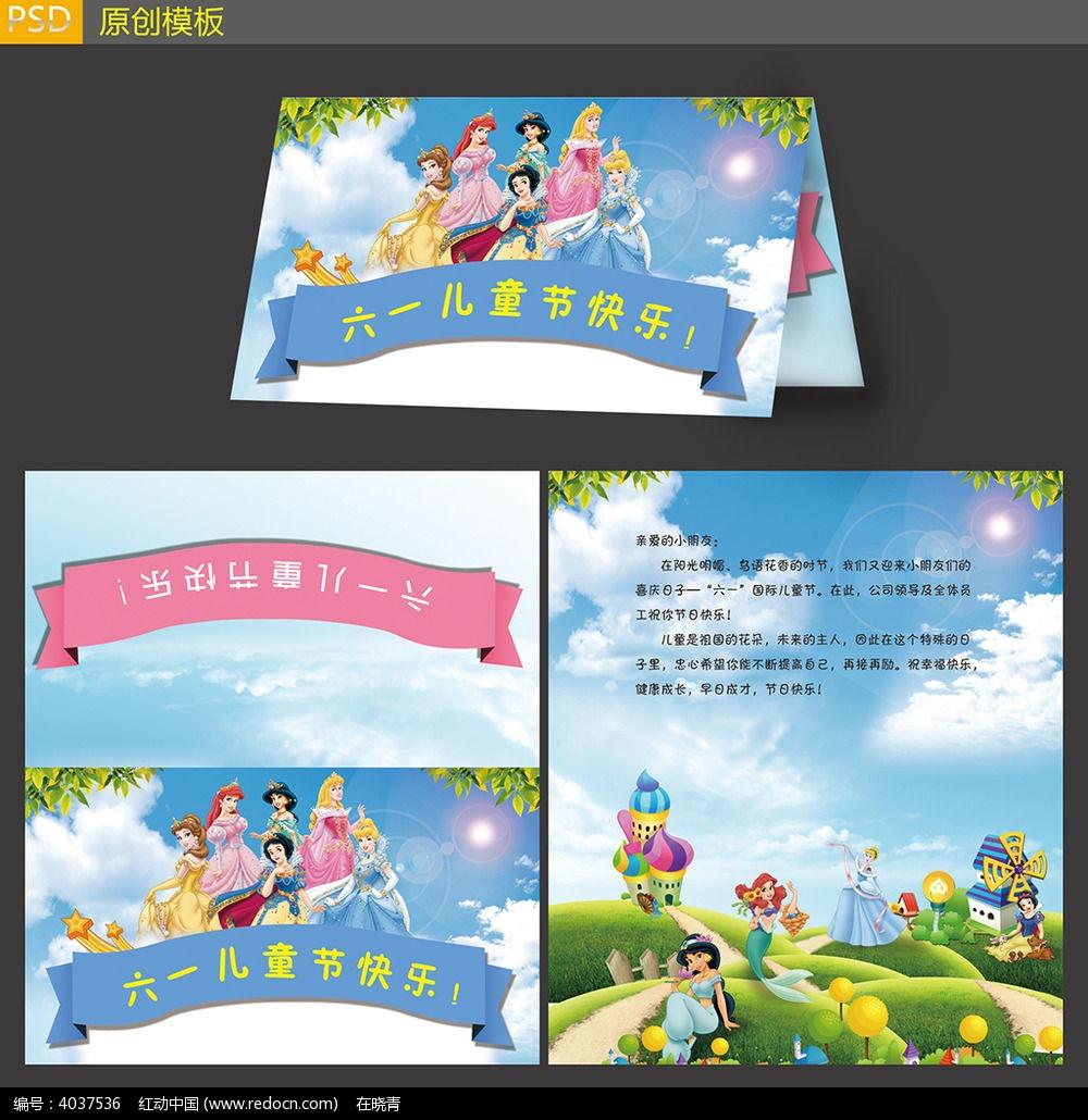 六一儿童节贺卡模版图片
