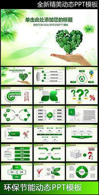 绿色环保ppt背景图片