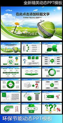 绿色环境保护ppt模板