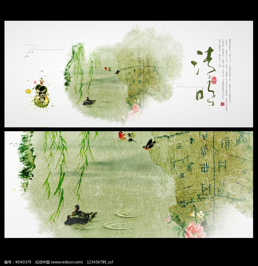 清明节宣传海报设计图片