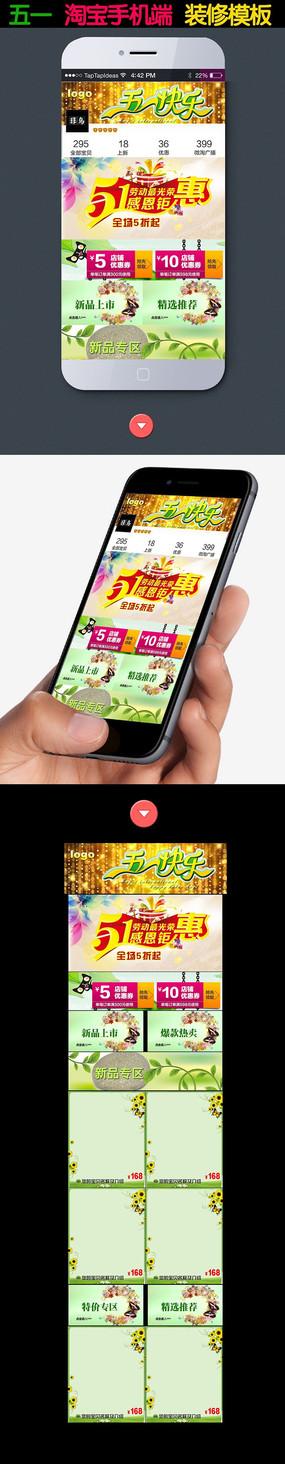 淘宝51劳动节手机店铺首页模板
