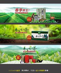 淘宝店铺食品茶叶海报模板